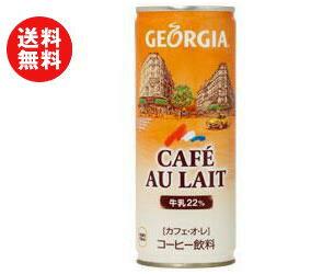 【送料無料】コカコーラ ジョージア カフェ・オ・レ 250g缶×30本入 ※北海道・沖縄・離島は別途送料が必要。