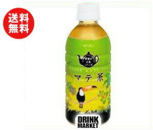 送料無料 ハイピース マテ茶 330mlペットボトル×24本入 ※北海道・沖縄・離島は別途送料が必要。