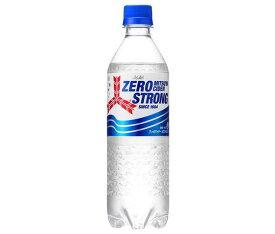 送料無料 アサヒ飲料 三ツ矢サイダー ゼロストロング 500mlペットボトル×24本入 北海道・沖縄・離島は別途送料が必要。