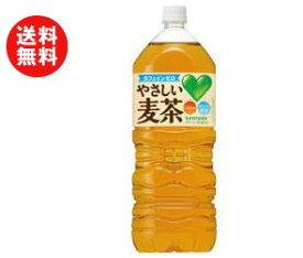 【送料無料】【2ケースセット】サントリー GREEN DAKARA(グリーン ダカラ) やさしい麦茶 2Lペットボトル×6本入×(2ケース) ※北海道・沖縄・離島は別途送料が必要。