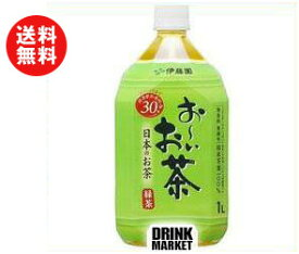 【送料無料】伊藤園 お〜いお茶 緑茶 1Lペットボトル×12本入 ※北海道・沖縄・離島は別途送料が必要。