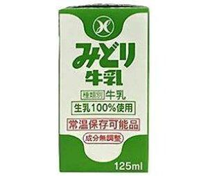 送料無料 九州乳業 みどり牛乳 125ml紙パック×36本入 北海道・沖縄・離島は別途送料が必要。