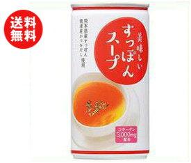 【送料無料】【2ケースセット】岩谷産業 美味しいすっぽんスープ 190g×30本入×(2ケース) ※北海道・沖縄・離島は別途送料が必要。