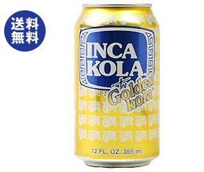 【送料無料】【2ケースセット】インカコーラ インカコーラ 355ml缶×24本入×(2ケース) ※北海道・沖縄・離島は別途送料が必要。