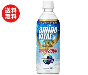 【送料無料】キリン アミノバイタル GOLD 2000ドリンク 555mlペットボトル×24本入 ※北海道・沖縄・離島は別途送料が必要。