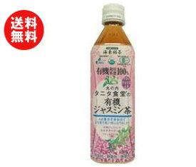 【送料無料】丸の内 タニタ食堂の有機ジャスミン茶 500mlペットボトル×24本入 ※北海道・沖縄・離島は別途送料が必要。