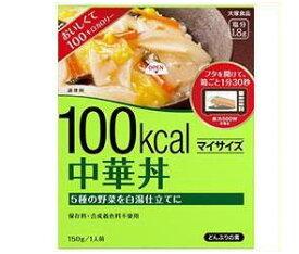 送料無料 大塚食品 マイサイズ 中華丼 150g×30(10×3)個入 ※北海道・沖縄・離島は別途送料が必要。