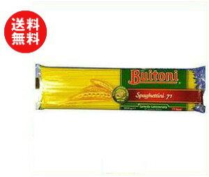 送料無料 【2ケースセット】ブイトーニ No.71 スパゲティーニ(1.6mm) 500g×25袋入×(2ケース) 北海道・沖縄・離島は別途送料が必要。