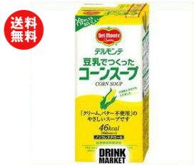 【送料無料】デルモンテ 豆乳でつくったコーンスープ 1000ml紙パック×12(6×2)本入 ※北海道・沖縄・離島は別途送料が必要。