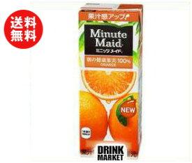 送料無料 明治 Minute Maid(ミニッツメイド) オレンジ100% 200ml紙パック×24本入 ※北海道・沖縄・離島は別途送料が必要。