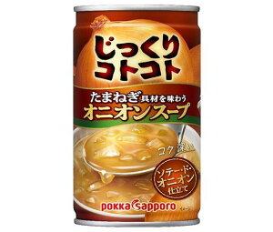 送料無料 ポッカサッポロ じっくりコトコト オニオンスープ 190g缶×30本入 北海道・沖縄・離島は別途送料が必要。