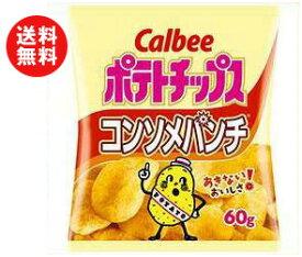 【送料無料】カルビー ポテトチップス コンソメパンチ 60g×12個入 ※北海道・沖縄・離島は別途送料が必要。