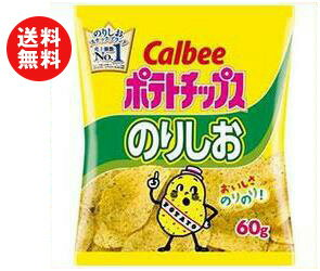 【送料無料】カルビー ポテトチップス のりしお 60g×12個入 ※北海道・沖縄・離島は別途送料が必要。