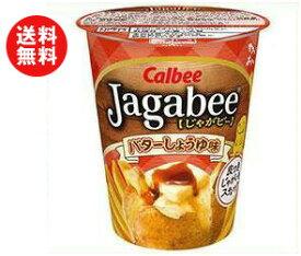 【送料無料】カルビー Jagabee(じゃがビー) バターしょうゆ味 40g×12個入 ※北海道・沖縄・離島は別途送料が必要。