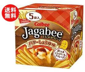 【送料無料】カルビー Jagabee(じゃがビー) バターしょうゆ味 80g×12箱入 ※北海道・沖縄・離島は別途送料が必要。