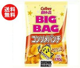 【送料無料】カルビー BIG BAG ポテトチップス コンソメパンチ 170g×12個入 ※北海道・沖縄・離島は別途送料が必要。