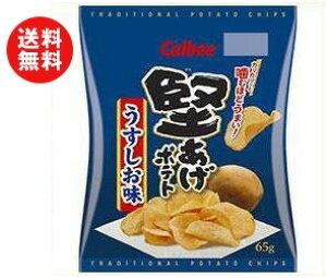 送料無料 カルビー 堅あげポテト うすしお味 65g×12個入 ※北海道・沖縄・離島は別途送料が必要。