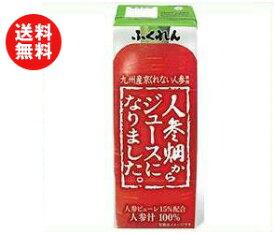 【送料無料】ふくれん 人参畑(京くれない)からジュースになりました。 200ml紙パック×24本入 ※北海道・沖縄・離島は別途送料が必要。