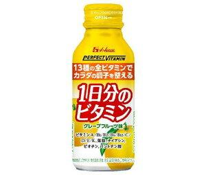 【送料無料】ハウスウェルネス PERFECT VITAMIN(パーフェクトビタミン)1日分のビタミン グレープフルーツ味 190gボトル缶×30本入 ※北海道・沖縄・離島は別途送料が必要。