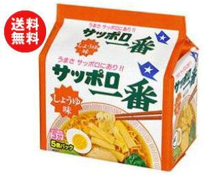 送料無料 サンヨー食品 サッポロ一番 しょうゆ味 5食パック×6個入 ※北海道・沖縄・離島は別途送料が必要。