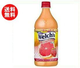 【送料無料】アサヒ飲料 Welch's(ウェルチ) ピンクグレープフルーツ100 800gペットボトル×8本入 ※北海道・沖縄・離島は別途送料が必要。