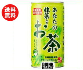 送料無料 サンガリア 一休茶屋 あなたの抹茶入りお茶 190g缶×30本入 ※北海道・沖縄・離島は別途送料が必要。