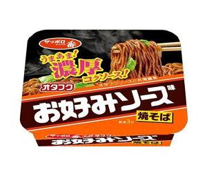 送料無料 サンヨー食品 サッポロ一番 オタフクお好みソース味焼そば 124g×12個入 北海道・沖縄・離島は別途送料が必要。