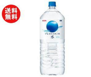 【送料無料】キリン アルカリイオンの水 2Lペットボトル×6本入 ※北海道・沖縄・離島は別途送料が必要。