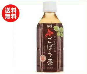 送料無料 サーフビバレッジ ごぼう茶 350mlペットボトル×24本入 ※北海道・沖縄・離島は別途送料が必要。