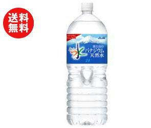 【送料無料】アサヒ飲料 おいしい水 富士山のバナジウム天然水 2Lペットボトル×6本入 ※北海道・沖縄・離島は別途送料が必要。