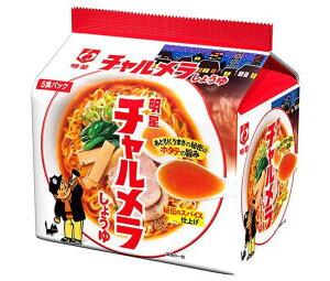 送料無料 明星食品 チャルメラ しょうゆラーメン 5食パック×6個入 ※北海道・沖縄・離島は別途送料が必要。