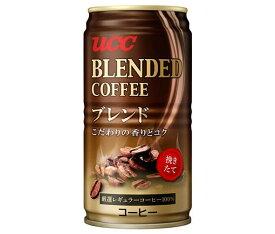 送料無料 UCC ブレンドコーヒー 185g缶×30本入 ※北海道・沖縄・離島は別途送料が必要。