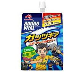 送料無料 味の素 アミノバイタルゼリー ガッツギア マスカット味 250gパウチ×30本入 ※北海道・沖縄・離島は別途送料が必要。