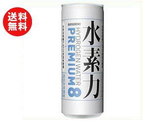 【送料無料】ヘルスレボリューション 水素力プレミアム8 240ml缶×30本入 ※北海道・沖縄・離島は別途送料が必要。