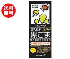 【送料無料】キッコーマン 豆乳飲料 黒ごま 200ml紙パック×18本入 ※北海道・沖縄・離島は別途送料が必要。