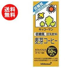 【送料無料】【2ケースセット】キッコーマン 低糖質 豆乳飲料 麦芽コーヒー 200ml紙パック×18本入×(2ケース) ※北海道・沖縄・離島は別途送料が必要。