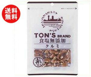 送料無料 東洋ナッツ食品 トン 食塩無添加 クルミ 90g×10袋入 ※北海道・沖縄・離島は別途送料が必要。
