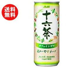 【送料無料】アサヒ飲料 十六茶 245g缶×30本入 ※北海道・沖縄・離島は別途送料が必要。