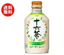【送料無料】アサヒ飲料 十六茶 275gボトル缶×24本入 ※北海道・沖縄・離島は別途送料が必要。