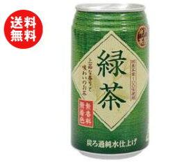 【送料無料】富永貿易 神戸茶房 緑茶 340g缶×24本入 ※北海道・沖縄・離島は別途送料が必要。