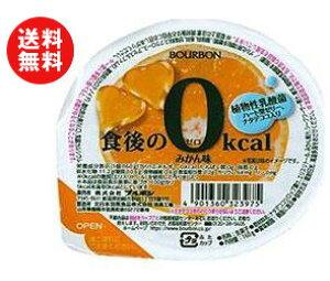 送料無料 ブルボン 食後の0kcal みかん味 160g×24(12×2)個入 ※北海道・沖縄・離島は別途送料が必要。