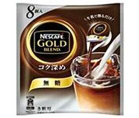 送料無料 ネスレ日本 ネスカフェ ゴールドブレンド コク深め ポーション 無糖 (11g×8P)×24袋入 北海道・沖縄・離島は別途送料が必要。