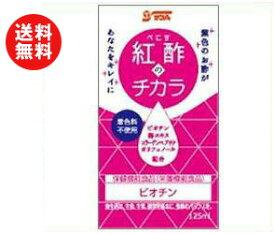 送料無料 サンA 紅酢のチカラ 125ml紙パック×24本入 ※北海道・沖縄・離島は別途送料が必要。