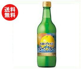 【送料無料】ポッカサッポロ お酒にプラス グレープフルーツ 540ml瓶×12(6×2)本入 ※北海道・沖縄・離島は別途送料が必要。