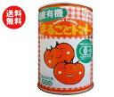 送料無料 光食品 国産有機まるごとトマト 400g缶×12個入 ※北海道・沖縄・離島は別途送料が必要。