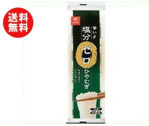 【送料無料】はくばく 塩分ゼロひやむぎ 180g×20個入 ※北海道・沖縄・離島は別途送料が必要。