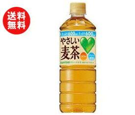 【送料無料】サントリー GREEN DAKARA(グリーン ダカラ) やさしい麦茶【自動販売機用】 600mlペットボトル×24本入 ※北海道・沖縄・離島は別途送料が必要。