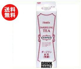 【送料無料】【2ケースセット】ホーマー ダージリン紅茶 無糖 1000ml紙パック×12本入×(2ケース) ※北海道・沖縄・離島は別途送料が必要。