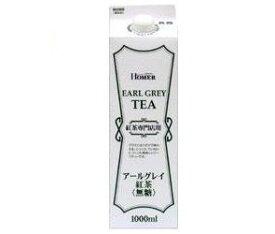 【送料無料】【2ケースセット】ホーマー アールグレイ紅茶 無糖 1000ml紙パック×12本入×(2ケース) ※北海道・沖縄・離島は別途送料が必要。