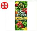 【送料無料】【2ケースセット】キリン 無添加野菜 48種の濃い野菜100% 200ml紙パック×24本入×(2ケース) ※北海道・…